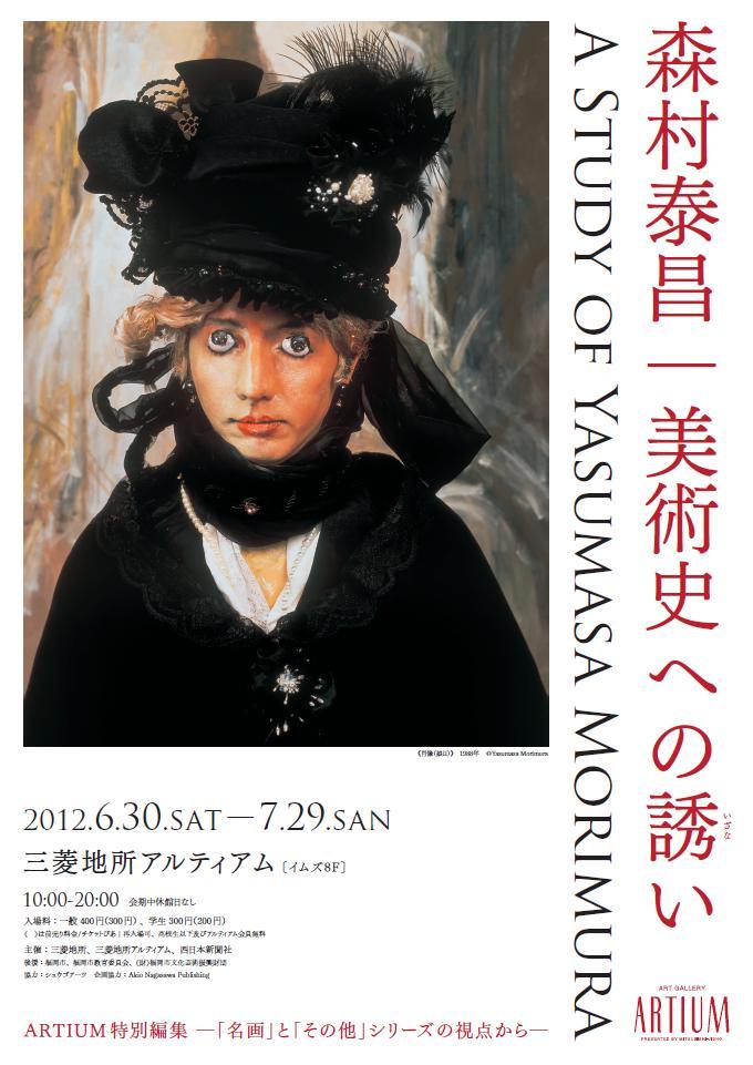 fukuoka_poster2
