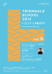 tri-school_vol3_0517【拡大】