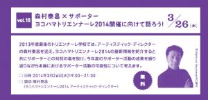yokotorigakkou0326