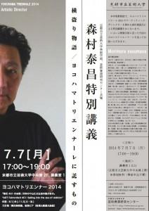京芸特別講義140707