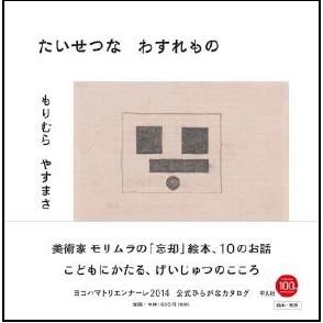 taisetsunawasuremono_hyoshi