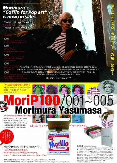 morip100_1_gaiyo
