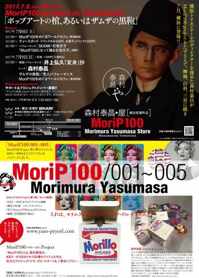 morip100_01-05_zamza_yokohama_work0622