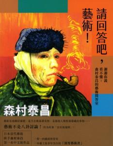 美術応答台湾