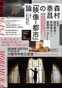 nakanoshima_screening_flyer